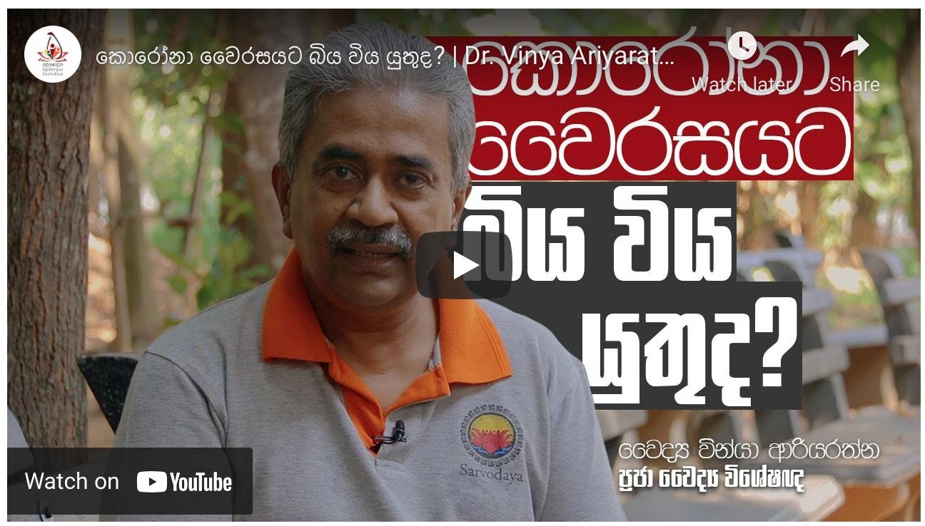 කොරෝනා වෛරසයට බිය විය යුතුද? | Dr. Vinya Ariyaratne #COVID19SL #lka #sarvodaya
